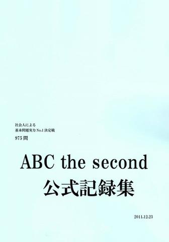 ABC the second 公式記録集