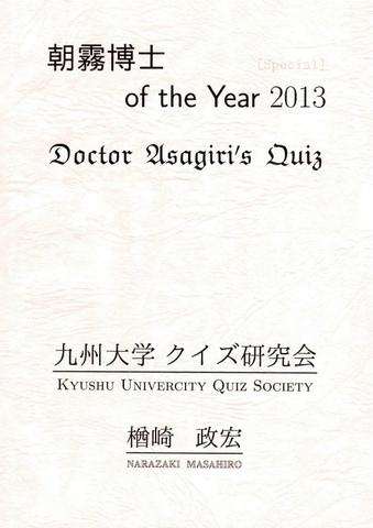 朝霧博士 of the Year 2013