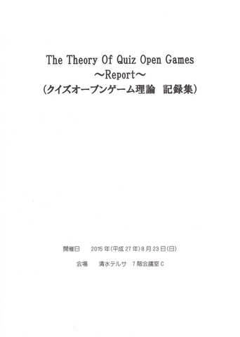The Theory Of Quiz Open Games ~Report~(クイズオープンゲーム理論 記録集)