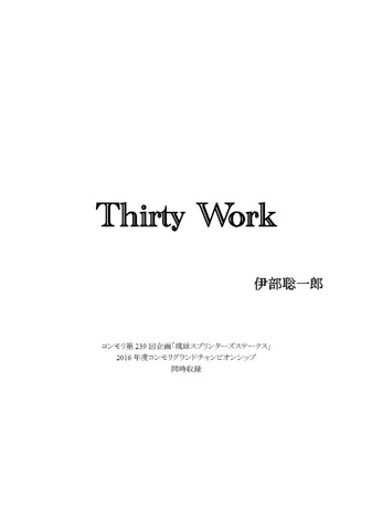 Thirty Work(pdfファイル)