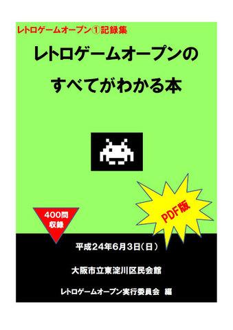 レトロゲームオープンのすべてがわかる本(pdfファイル)