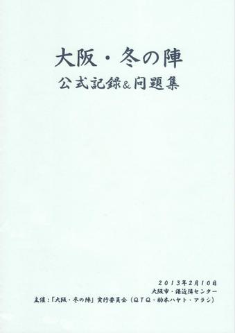 「大阪・冬の陣」公式記録集