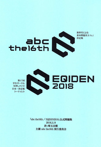 abc -the16th-/EQIDEN2018 公式問題集