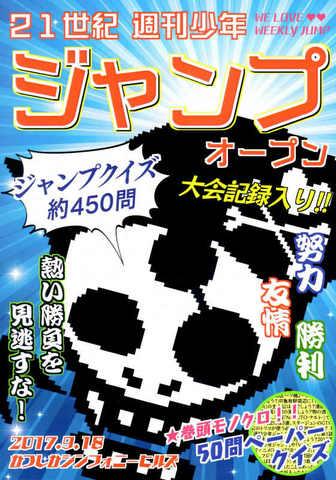 21世紀週刊少年ジャンプオープン記録集