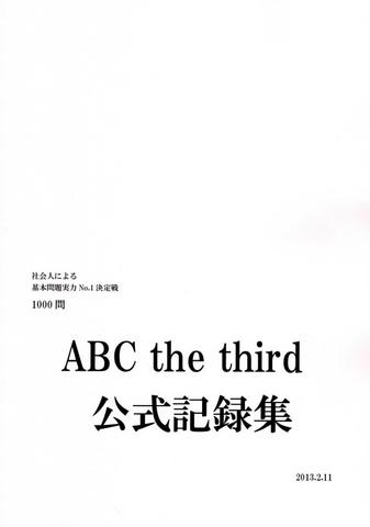 ABC the third公式記録集