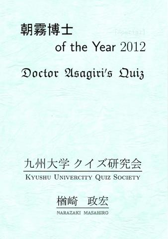 朝霧博士 of the Year 2012