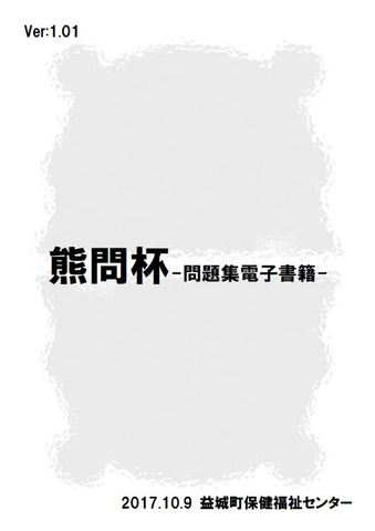 熊問杯問題集電子書籍(pdfファイル)