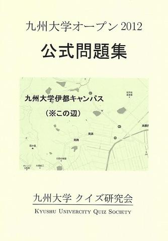 九州大学オープン2012 公式問題集