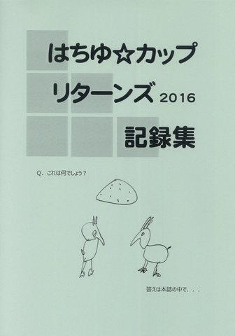 はちゆ☆カップリターンズ2016記録集