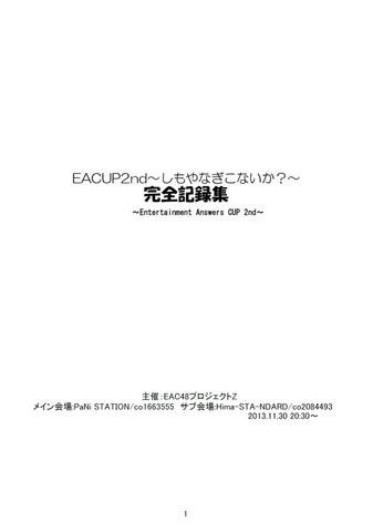 EACUP1st&2nd問題集(pdfファイル)