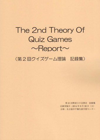 The 2nd Theory Of Quiz Games ~Report~(第2回クイズゲーム理論記録集)