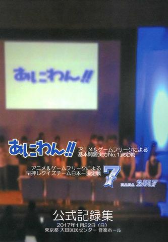第2回アニメ&ゲームフリークによる基本問題実力No.1決定戦「あにわん!!」公式記録集