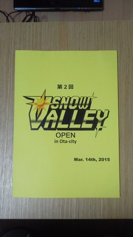 第2回SNOW VALLEY OPEN in Ota-city