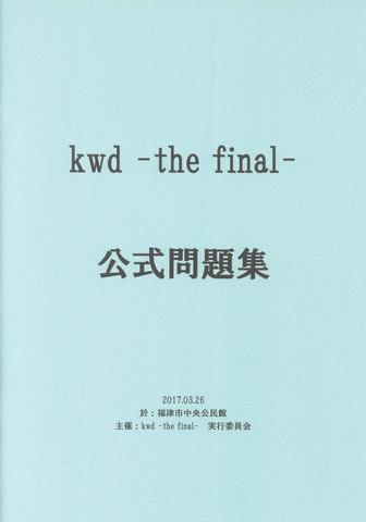 kwd -the final- 公式問題集