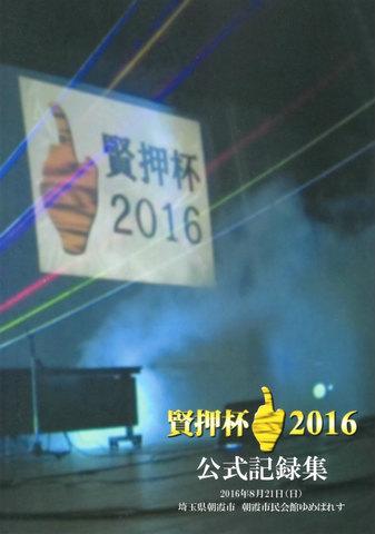 賢押杯2016公式記録集