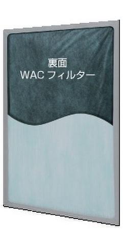 WACフィルター (交換用)