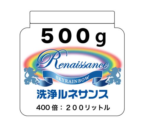 洗浄ルネサンス(容器なし)