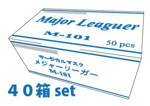 高性能マスク(青)40箱