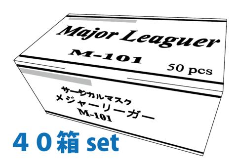 高性能マスク(白)40箱