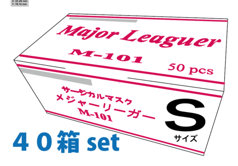 高性能マスク Sサイズ(ピンク)40箱
