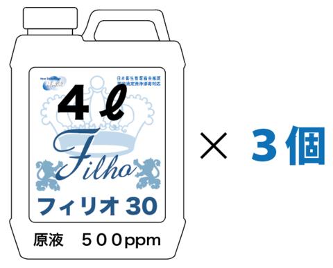 フィリオ30・4リットル/1ケース(3個)付属品なし