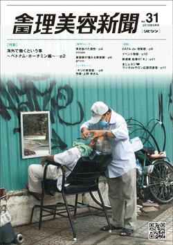 全国理美容新聞<第31号>(2018年9月号)