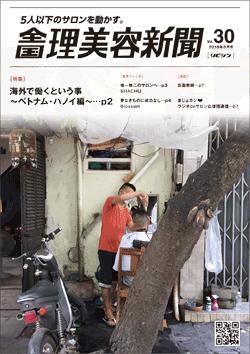 全国理美容新聞<第30号>(2018年8月号)