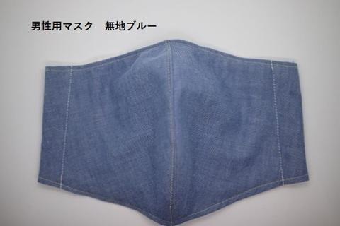 【手作りキット】立体マスクキット 男性用(ゴムを通すだけ)