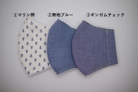 【手作りキット】子供用 立体マスクキット ブルー系(ゴムを通すだけ)