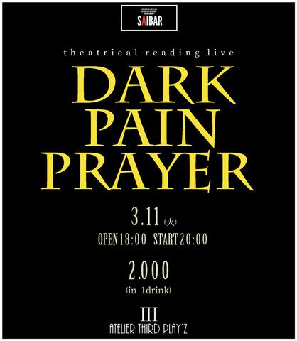 【動画】シアトリカル・リーディングライヴ 『DARK PAIN PRAYER』《全編》