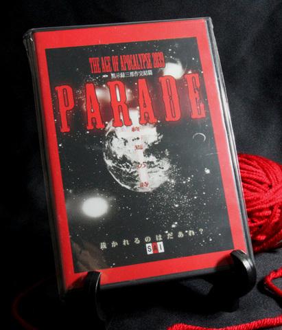 【DVD】PARADE~終焉の詩