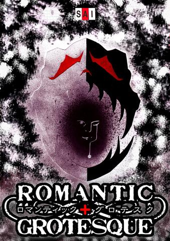 【DVD】野外劇ROMANTIC+GROTESQUE