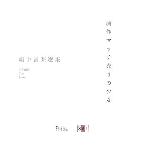 【CD】劇中音楽選集「贋作マッチ売りの少」