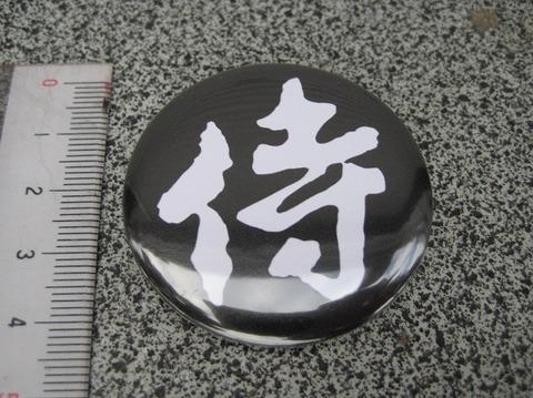 サムライ・オリジナル 缶バッジ 黒地に白文字 侍 44ミリ
