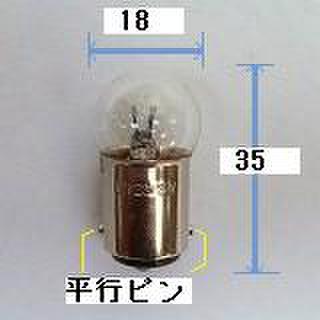 12V 23/8WのVLテール バルブ