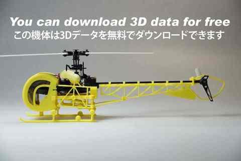 Bell 47(K110用スケールボディー)3D data無料ダウンロード