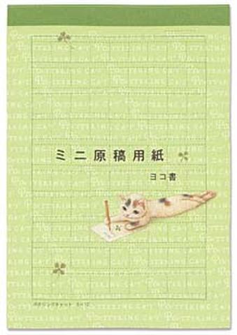 猫のミニ原稿用紙〜ヨコ書き〜【ポタリングキャット】