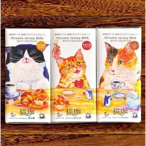 猫珈ホワイトチョコレート(3種類)【日本製】