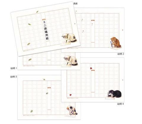 猫のミニ原稿用紙【ポタリングキャット】