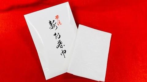 茶の湯 新・茶巾(茶道用 使い捨て茶巾)