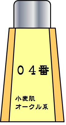 ファンデーション04