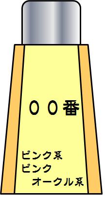 ファンデーション 00