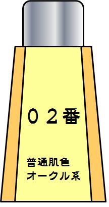 ファンデーション02