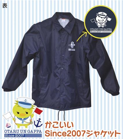 かこいいSince2007ジャケット