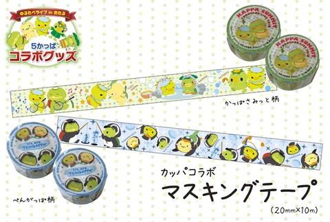 <かっぱコラボ>マスキングテープ(10m巻)