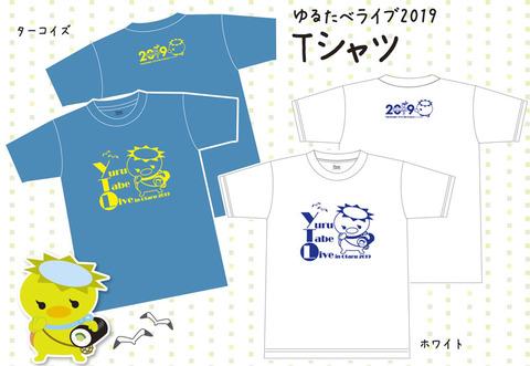 ゆるたべライブ2019 Tシャツ