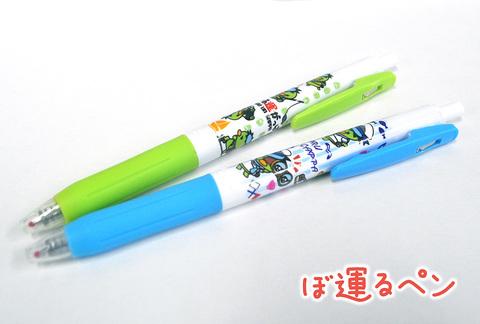 ぼ運るペン