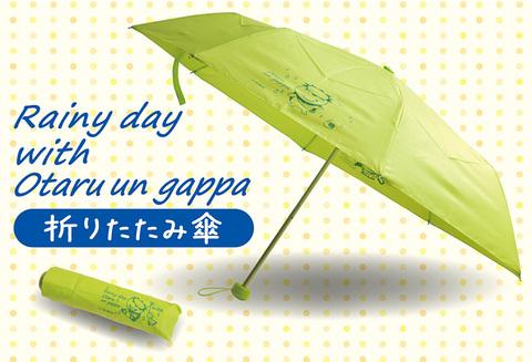 運がっぱの折りたたみ傘