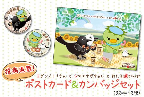 ヨゲンノトリさんとシマエナガちゃん<ポストカード&缶バッジセット>