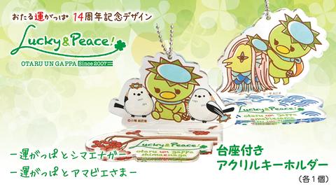 <Lucky & Peace!>台座付きアクリルキーホルダー